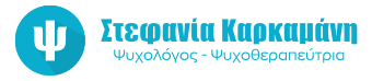 Στεφανία Καρκαμάνη - Ψυχολόγος - Ψυχοθεραπεύτρια - Θεσσαλονίκη - Λογότυπο
