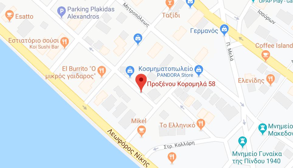 Στεφανία Καρκαμάνη - Ψυχολόγος - Ψυχοθεραπεύτρια - Θεσσαλονίκη - Χάρτης
